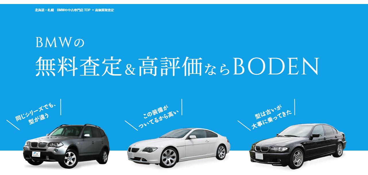 高価買取査定 札幌の輸入中古車・外車・BMW専門店のBODEN(ボーデン)