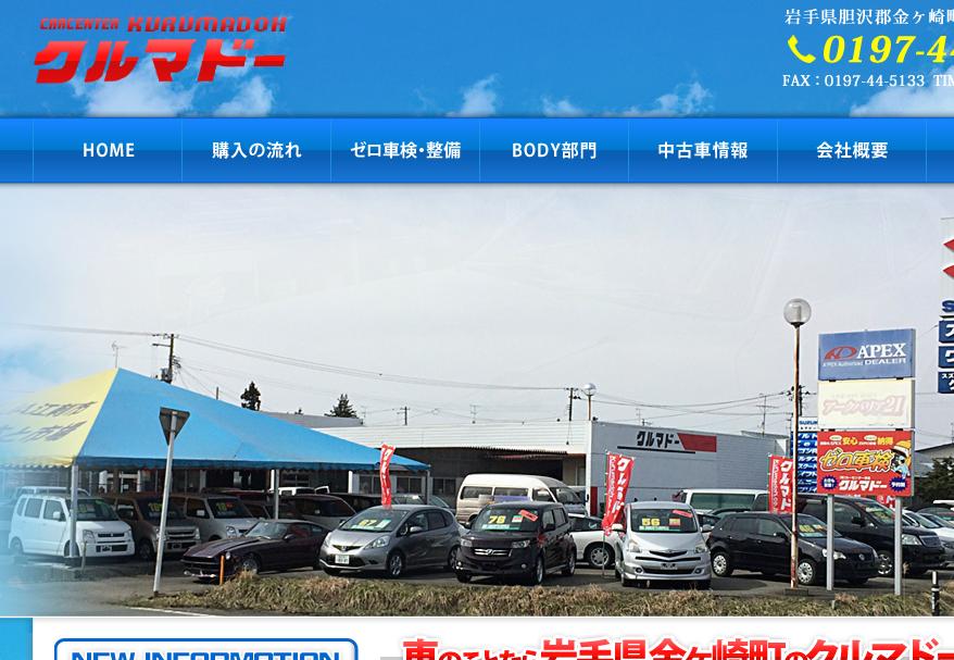 クルマドー 中古車販売 - 岩手県金ヶ崎町 公式ウェブサイト