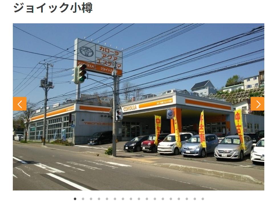 ジョイック小樽 - トヨタカローラ札幌(株)