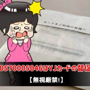 0570005046はYJカードの督促【無視厳禁!】