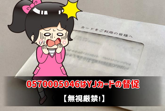 0570005046はYJカードの督促【無視厳禁!】:サムネイル