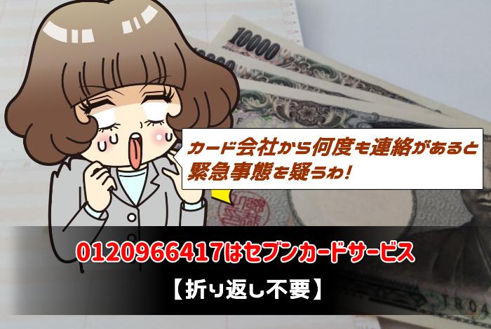 0120966417はセブン・カードサービス
