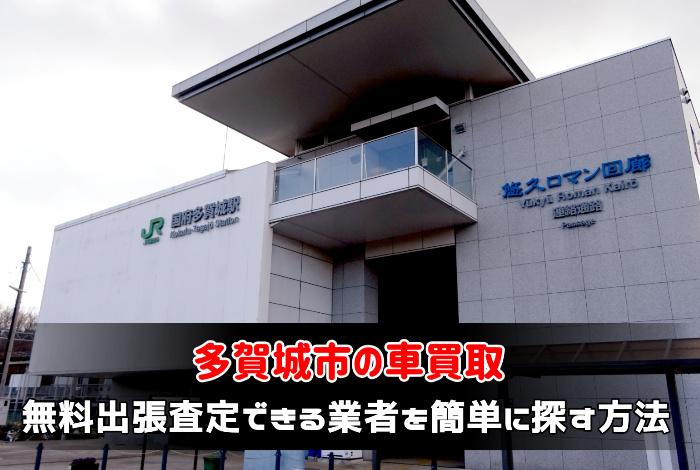 多賀城市の車買取で無料出張査定できる業者を簡単に探す方法:サムネイル