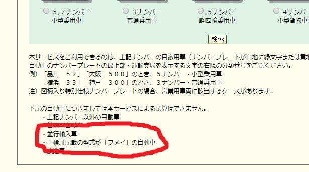 三井住友海上のネット試算画面