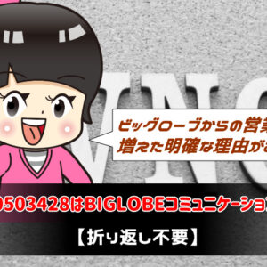 0120503428はBIGLOBEコミュニケーションデスク【折り返し不要】