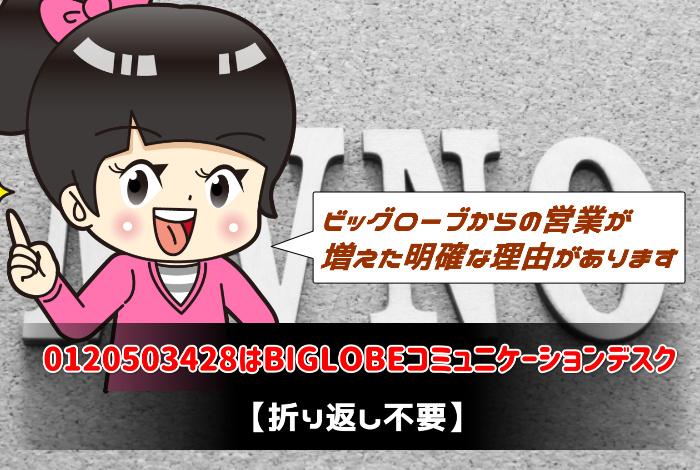 0120503428はBIGLOBEコミュニケーションデスク【折り返し不要】:サムネイル