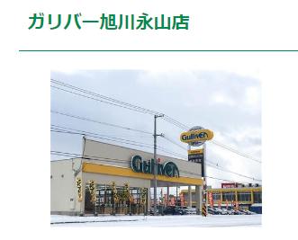 車買取販売ならガリバー旭川永山店|中古車のガリバー