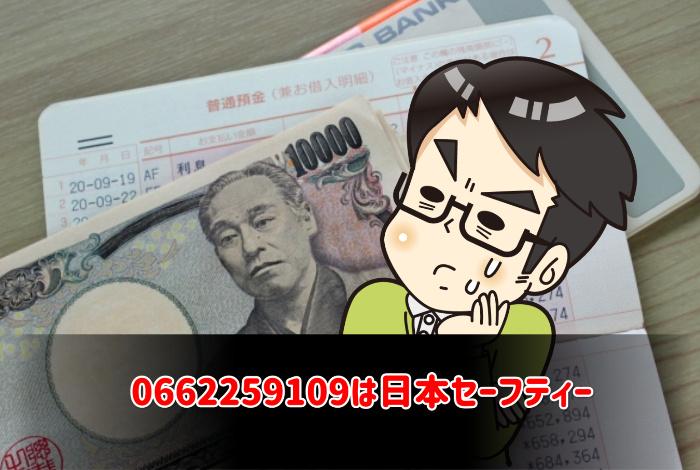 0662259109は日本セーフティー