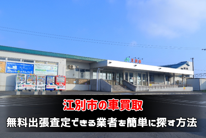 江別市の車買取で無料出張査定できる業者を簡単に探す方法:サムネイル