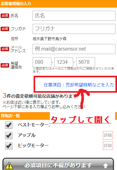 スマートフォンでカーセンサーの連絡方法をメール指定1