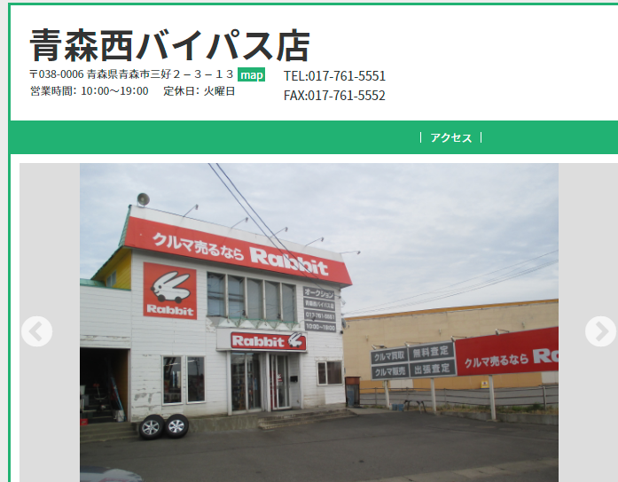 青森西バイパス店(青森市)l 中古車の買取・無料査定、販売は【ラビット】