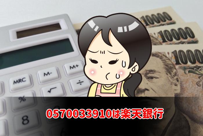 0570033910は楽天銀行