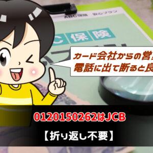 0120150262はJCB【折り返し不要】
