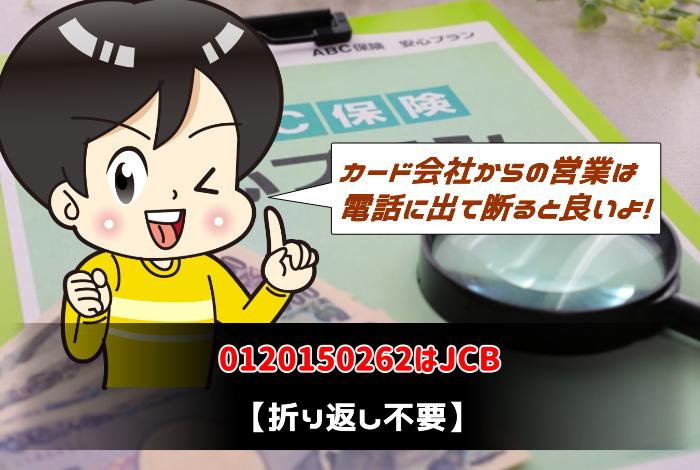 0120150262はJCB【折り返し不要】:サムネイル