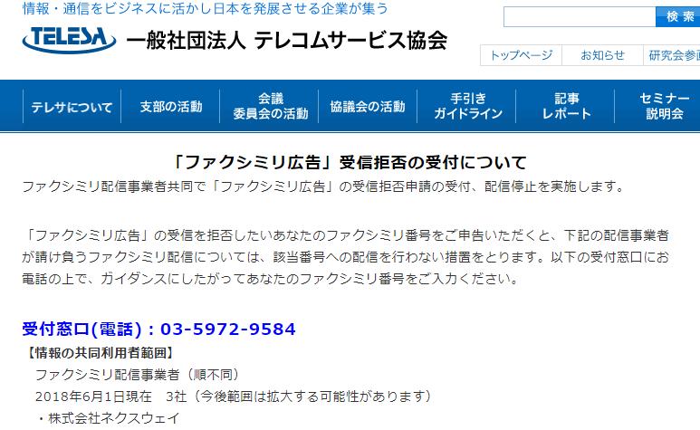 安心FAX「ファクシミリ広告」受信拒否の受付 - 一般社団法人テレコムサービス協会