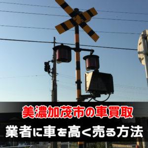 美濃加茂市で車買取業者に車を高く売る方法【平均177,693円up!】