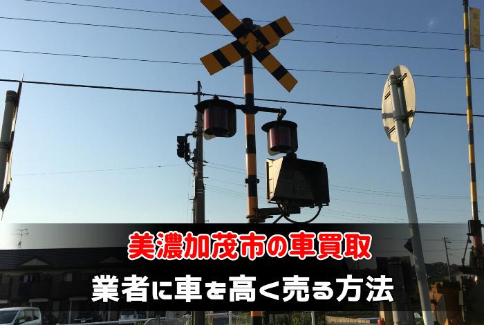 美濃加茂市で車買取業者に車を高く売る方法サムネイル