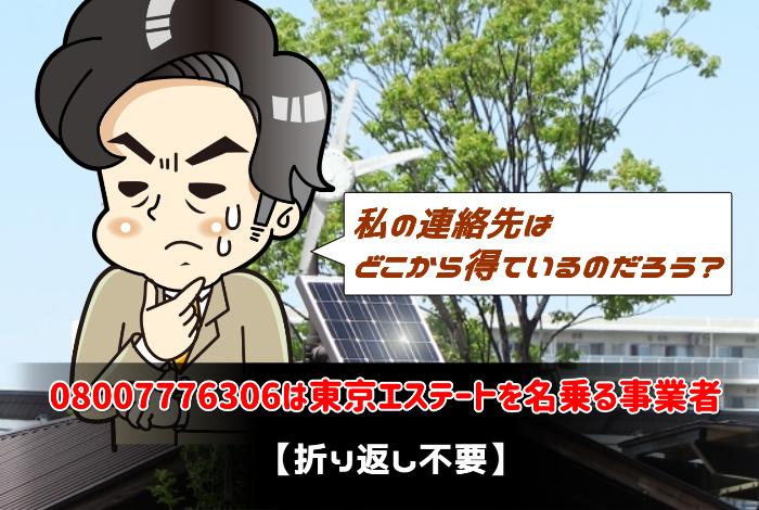 08007776306は東京エステートを名乗る事業者