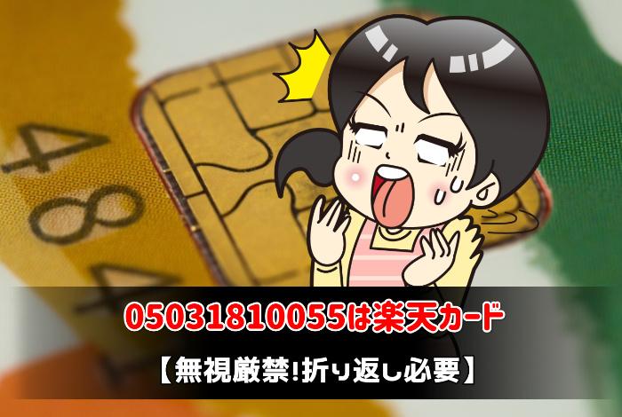 05031810055は楽天カード