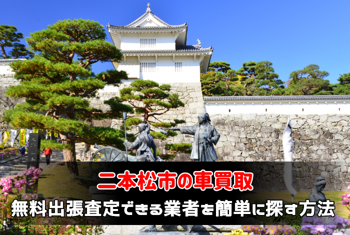 二本松市の車買取で無料出張査定できる業者を簡単に探す方法:サムネイル