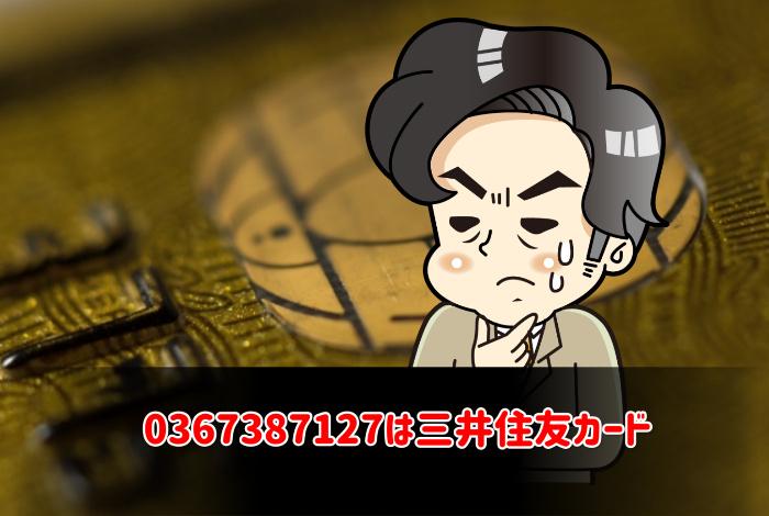 0367387127は三井住友カード