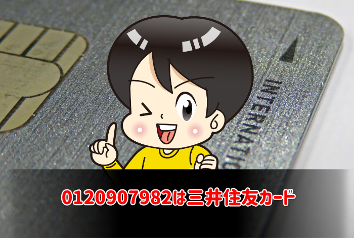 0120907982は三井住友カード