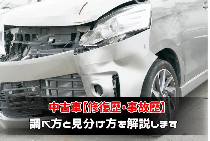 中古車【事故歴・修復歴】調べ方と見分け方を解説します