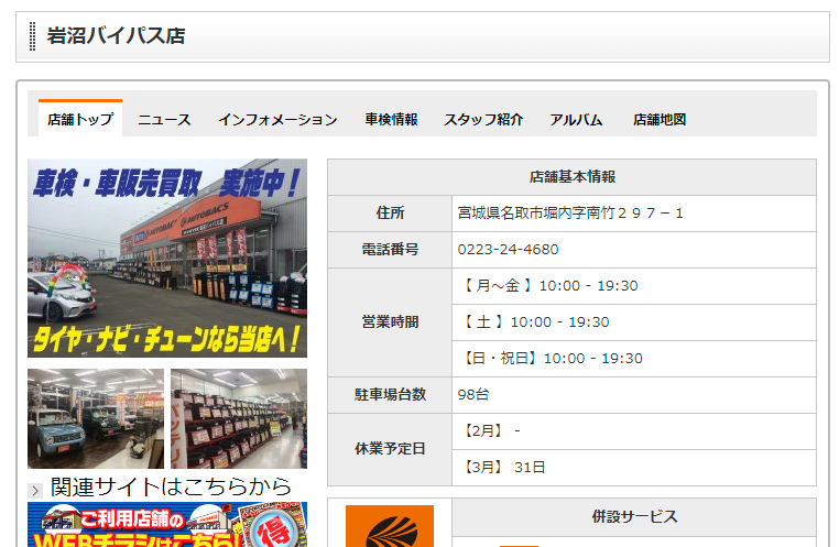 AUTOBACS.COM - お店のご案内 - 岩沼バイパス店 - 店舗情報