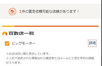 敦賀市でカーセンサー査定を試した結果