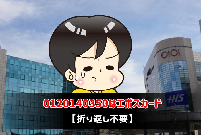 0120140350はエポスカード【折り返し不要】:サムネイル