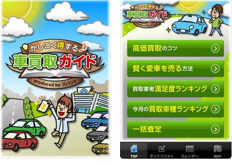 iPhone・Androidアプリ『かしこく得する車買取ガイド』をリリース~ 車買取査定に役立つiPhone・Androidアプリ(無料)