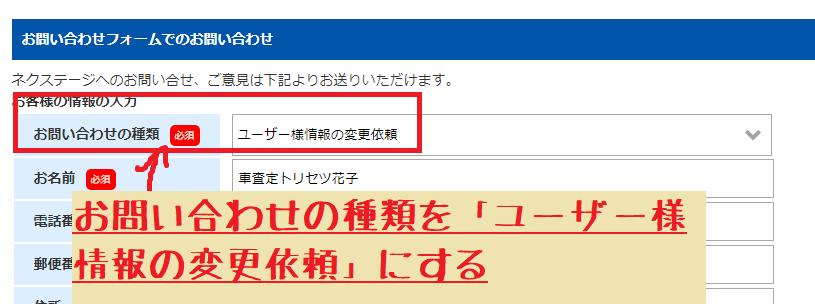 お問い合わせ - 新車・中古車の【ネクステージ】