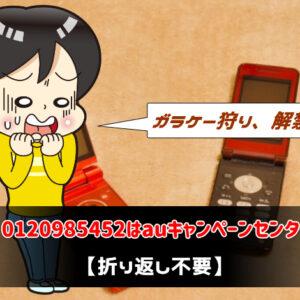 0120985452はauキャンペーンセンター【折り返し不要】