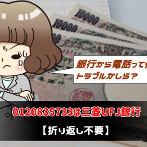 0120835733は三菱UFJ銀行【折り返し不要】