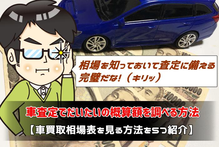 車査定でだいたいの概算額を【匿名・個人情報なし】で見る5つの方法