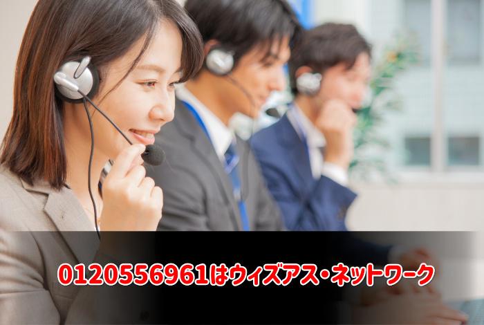 0120556961はウィズアス・ネットワーク