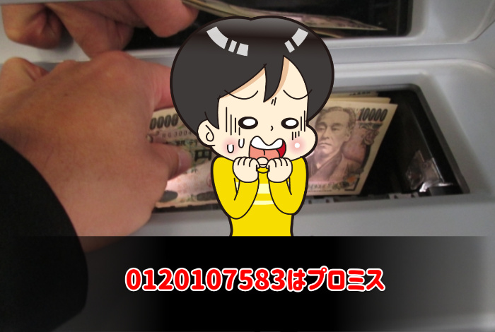 0120107583はプロミス