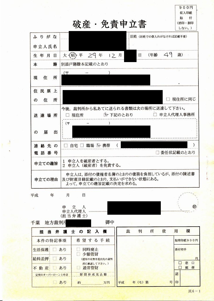 破産・免責申立書の下書き