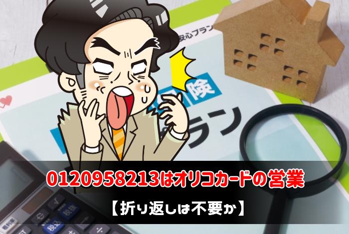 0120958213はオリコカードの営業【折り返しは不要か】