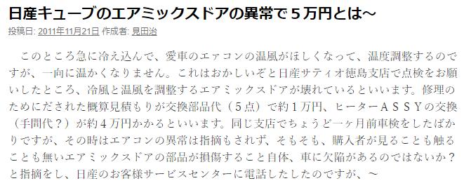 日産キューブのエアミックスドアの異常で5万円とは~ I みたおさむblog