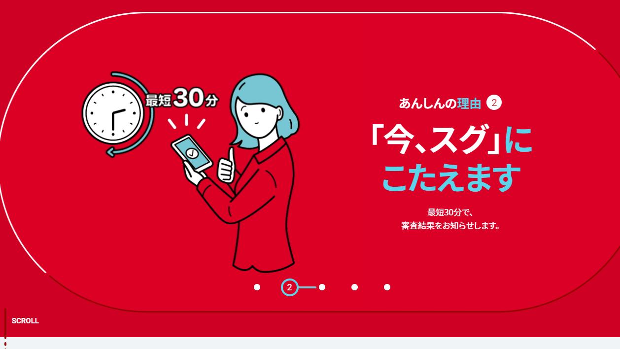 カードローンやキャッシングは消費者金融のアイフル【公式】