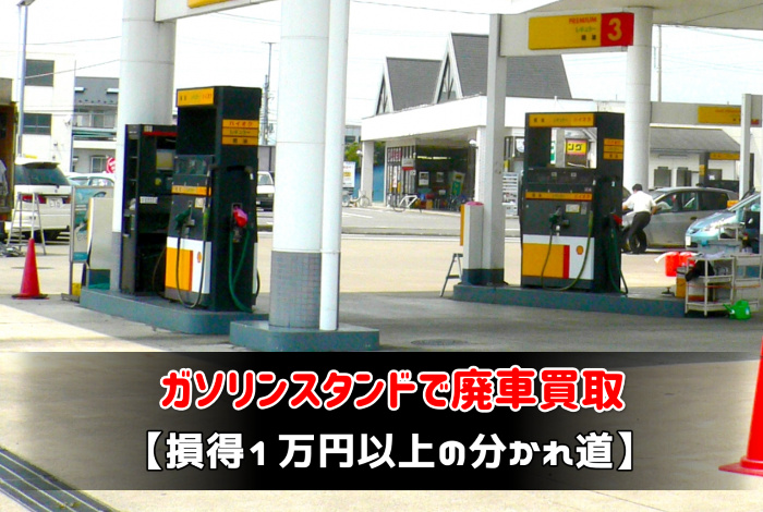 ガソリンスタンドで廃車買取:サムネイル