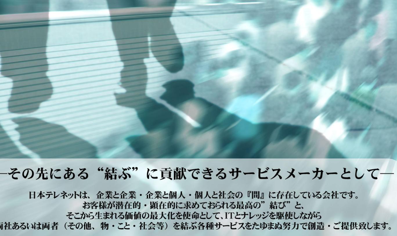 日本テレネット株式会社 - NIPPON TELENET