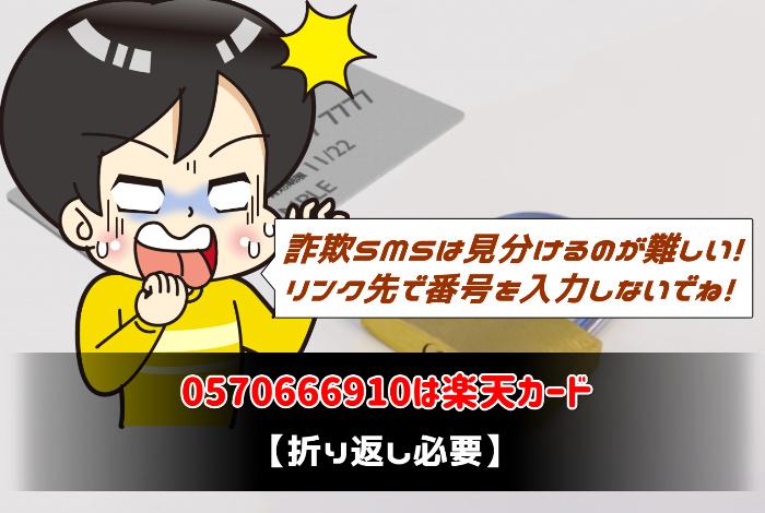 0570666910は楽天カード