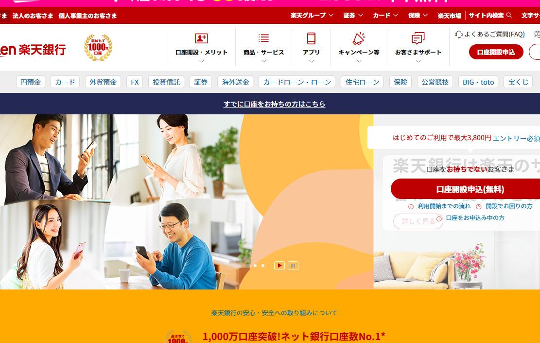 楽天銀行(旧イーバンク銀行) ネットバンク