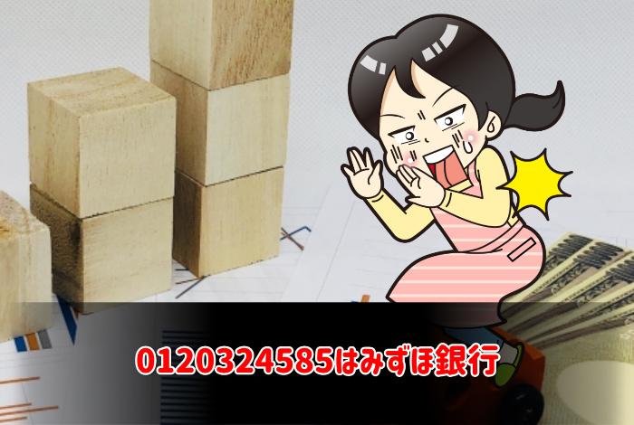 0120324585はみずほ銀行