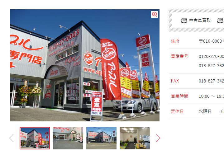 秋田店 |車買取、車査定ならアップル。国内最大級の買取実績/本部公式サイト