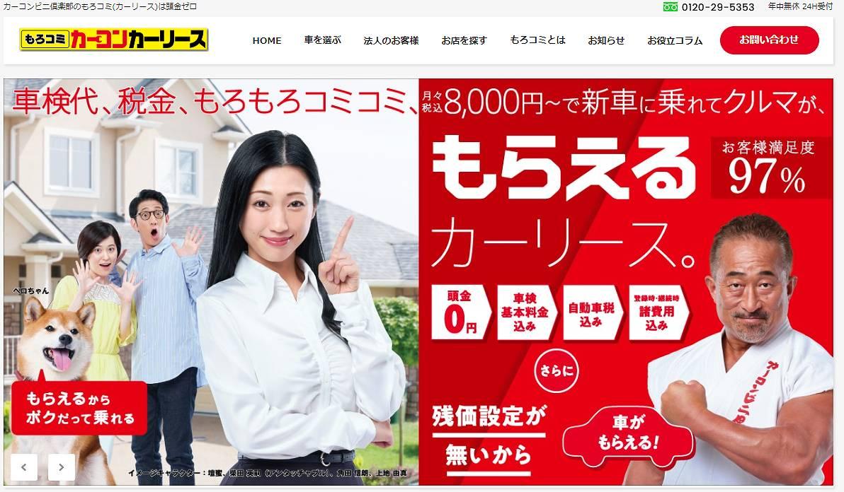 新車が月々税込8,000円~ _ カーコンカーリース もろコミ(もろこみ)