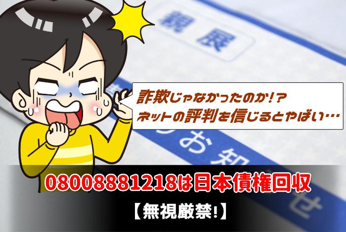 08008881218は日本債権回収
