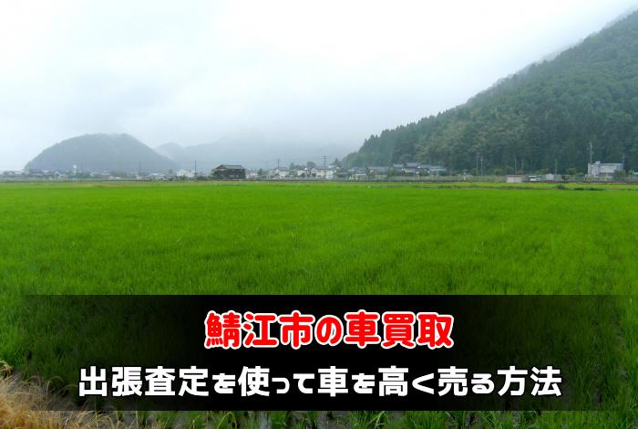 鯖江市で車買取業者に出張査定を使って車を高く売る方法:サムネイル